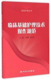 【正版书籍】临床基础护理技术操作规范