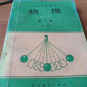 物理(第一册)