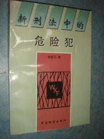 《新刑法中的危险罪》鲜铁可著 1998年1版1印 5000册 私藏 品佳 书品如图.