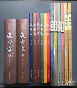 《藏书家》 (第1辑---22辑,其中第1---10为硬精装合订本,11~22辑为平装, 一版一印)