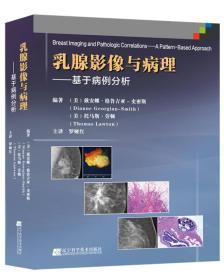 送书签qd-9787559106803-乳腺影像与病理—基于病例分析(精)