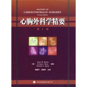 心胸外科学精要(第2版)