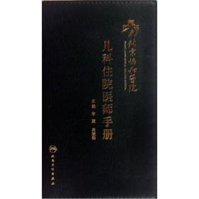 北京协和医院儿科住院医师手册