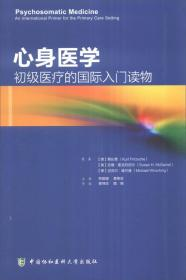 心身医学:初级医疗的国际入门读物:an international primer for the primary care setting