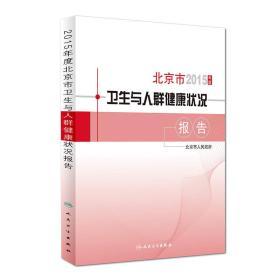 2015年度北京市卫生与人群健康状况报告
