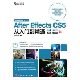 After Effects CS5从入门到精通