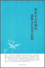 南宋金元时期的道教文艺美学思想