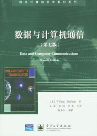 数据与计算机通信(第七版) (美)斯托林斯 王海等 电子工业出版社
