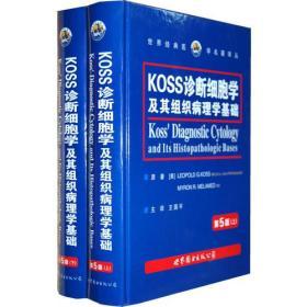 Koss诊断细胞及其组织病理学基础