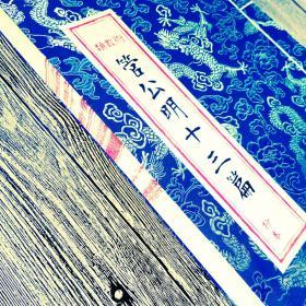 【复印件】管公明十三篇 六爻六壬古籍线装书