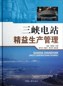 三峡工程旅游生产管理
