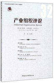 产业组织评论(第11卷 第4辑 总第32辑 2018年1月)