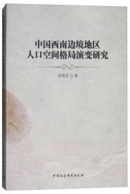 中国西南边境地区人口空间格局演变研究