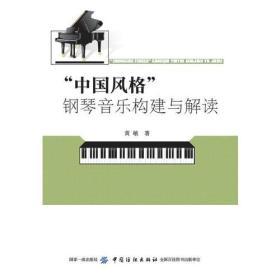 """""""中国风格""""钢琴音乐构建与解读"""