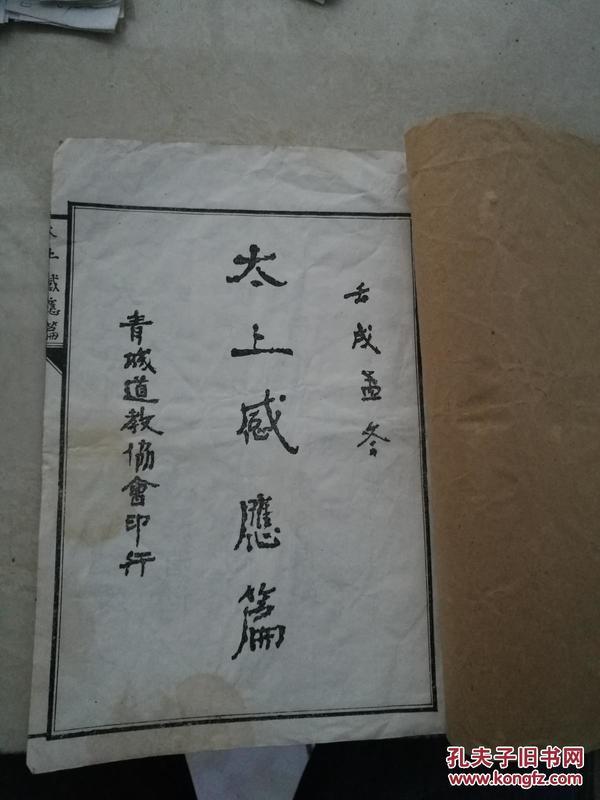 品好,青城山道教协会印行的太上感应篇一册。
