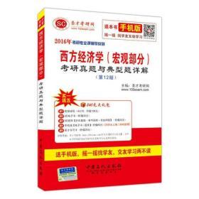 2016年考研专业课辅导系列 西方经济学(宏观部分)考研真题与典型题详解(第12版)