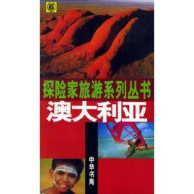 澳大利亚_探险家旅游系列丛书