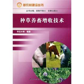 新农村建设丛书--种草养畜增收技术