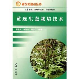 新农村建设丛书:黄连生态栽培技术