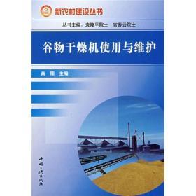 新农村建设丛书:谷物干燥机使用与维护