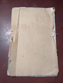 民国线装本 《评注聊斋志异 卷三》   宣纸印刷