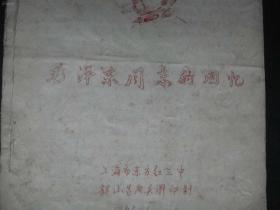1967年1月韶山造反兵团印制16开本《毛泽东同志的回忆》油印本