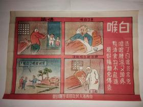 建国初期五十年代山西省人民政府卫生厅印制的卫生防疫宣传画1张《白喉》