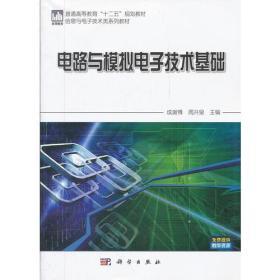 电路与模拟电子技术基础