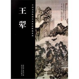 中国历代绘画名家作品精选系列:王翚