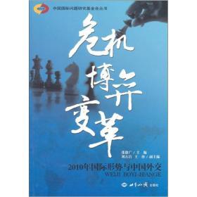 危机博弈变革:2010年国际形势与中国外交