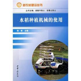 新农村建设丛书:水稻种植机械的使用