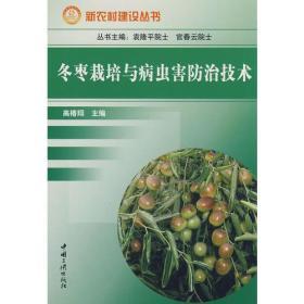 新农村建设丛书:冬枣栽培与病虫害防治技术