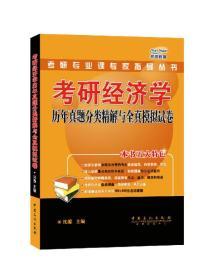 考研专业课专家指导丛书:考研经济学历年真题分类精解与全真模拟试卷