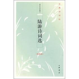 陆游诗词选:古典诗词坊