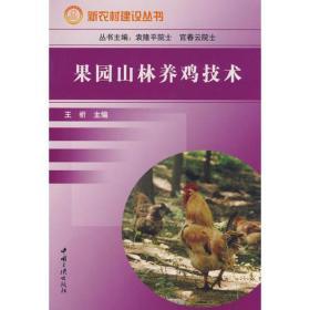 新农村建设丛书:果园山林养鸡技术