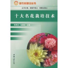 新农村建设丛书:十大名花栽培技术