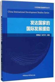 发达国家的国际发展援助/中国国际发展研究丛书