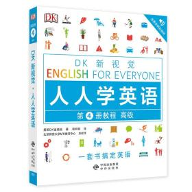 高级教程/DK新视觉 English for Everyone 人人学英语第4册