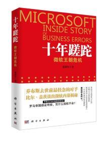 十年蹉跎:微软王朝危机