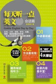 每天听一点英文:会话篇