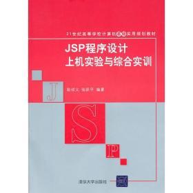 JSP程序设计上机实验与综合实训(21世纪高等学校计算机基础实用规划教材)