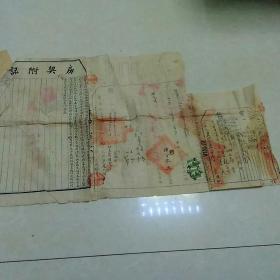 草  契  (民国二十四年房契带民国印花税二角两张)