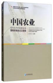 中国农业现代化中的制度实验:国有农场变迁之透视