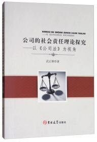 公司的社会责任理论探究:以《公司法》为视角