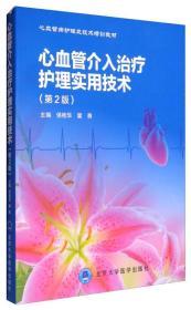 心血管介入治疗护理实用技术(第2版)/心血管病护理及技术培训教材