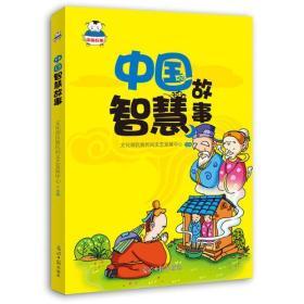 中国智慧故事