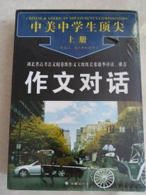 中美中学生顶尖作文对话(上下册)(高二、高三年级使用)