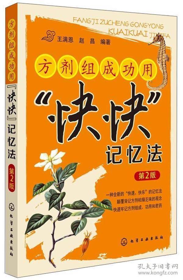 """(中医药)方剂组成功用""""快快""""记忆法(第2版)"""