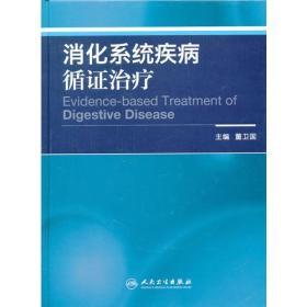 消化系统疾病循证治疗 董卫国 人民卫生出版社 9787117147385