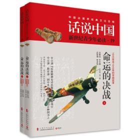话说中国19·命运的决战